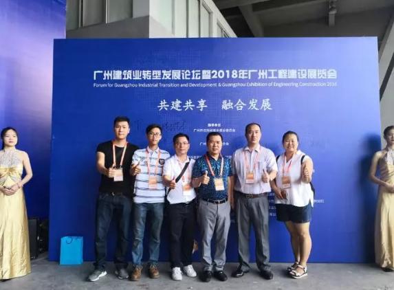 全球共德受邀出席广州建筑业转型发展论坛——著名经济学家陈湛匀教授作《中国建筑业新风口三要素》主题演讲