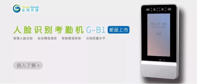 人脸识别考勤机G-B1,体验科技带来的效率飙升