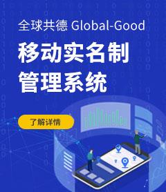 全球共德移动实名制管理系统